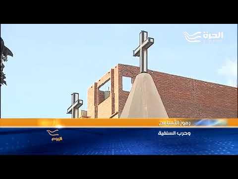 الرموز الدينية المسيحية... لماذا يكرهها المتشددون؟  - 20:21-2018 / 1 / 8