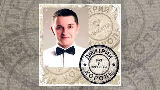 Дмитрий Король - Раз и навсегда