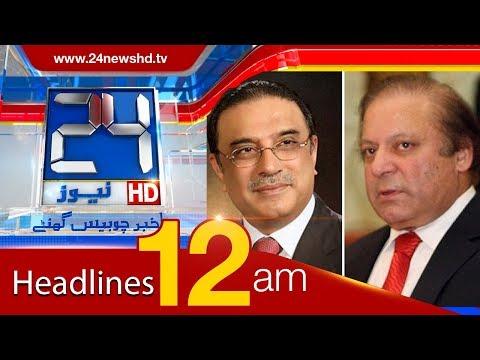 News Headlines - 12:00 AM -  21 October 2017 - 24 News HD