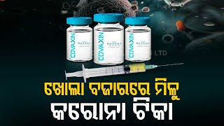 Make Available Covid-19 Vaccine In Open Market | Odisha CM To PM Modi