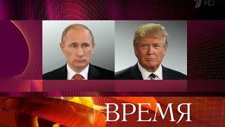Владимир Путин провел телефонный разговор сДональдом Трампом иобсудил ситуацию вСирии.