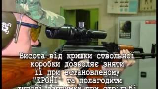 Кронштейн КРОН