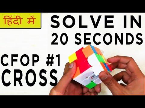 CFOP Tutorial For Beginners #1 CROSS | HINDI - SOLVE In 20 SECONDS