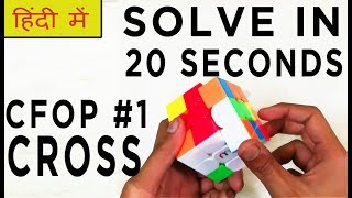 Video CFOP Tutorial For Beginners #1 CROSS | HINDI - SOLVE In 20 SECONDS download MP3, 3GP, MP4, WEBM, AVI, FLV Januari 2018