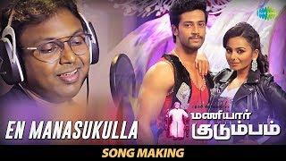 Maniyaar Kudumbam - En Manasukulla Song Making