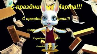 Зайка ZOOBE 'С 8 Марта подруженька  моя'