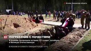 В Южнове захоронили останки 127 солдат, погибших в Великую Отечественную