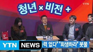 "[YTN 실시간뉴스] 황교안에 ""공감능력 없다"" ""희생하라"" 봇물 / YTN"