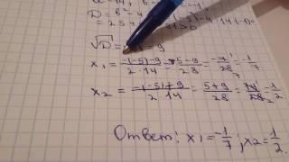 Алгебра 8 класс ,Дискриминант
