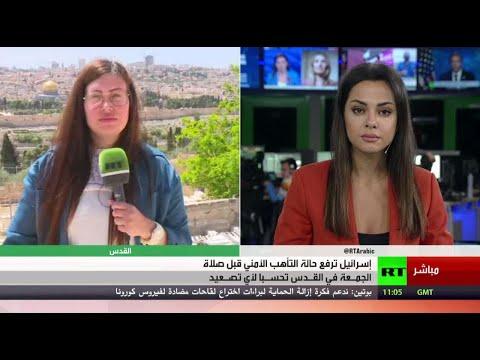 إسرائيل ترفع حالة التأهب الأمني قبل صلاة الجمعة في القدس - تغطية مباشرة من جبل الزيتون  - نشر قبل 4 ساعة