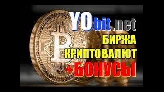 Как заработать Bitcoin без вложений. Реальный заработок Биткоин