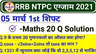 RRB NTPC 5 march 1st Shift Maths | NTPC 5 March 2021 Maths All Questions