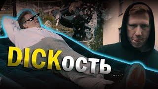 DICKость DK X Mozee Montana ДИКОСТЬ