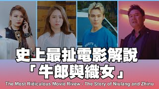 這群人 TGOP │史上最扯電影解說「牛郎與織女」feat.洪都拉斯 The Most Ridiculous Movie Riview 「The Story of Niulang and Zhinu」
