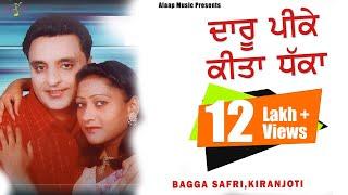 Bagga Safri l Kiranjyoti l Daru Pee Ke Kita Dhakka l New Punjabi Song 2017 l Alaap Music