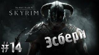 видео SKYRIM-Возвращение бага с Эсберном\Return bug with Esbern!!!( Version 1