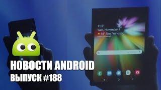 Новости Android #188: Samsung с гибким дисплеем и Google One в России