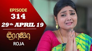 ROJA Serial | Episode 314 | 29th Apr 2019 | Priyanka | SibbuSuryan | SunTV Serial | Saregama TVShows
