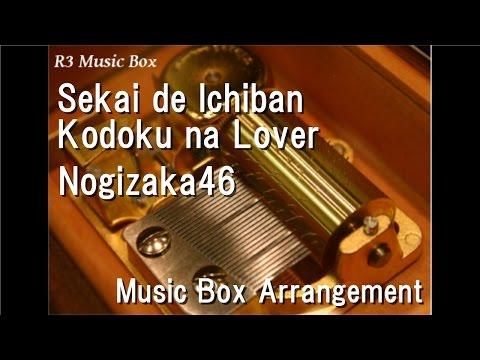 Sekai de Ichiban Kodoku na Lover/Nogizaka46 [Music Box]