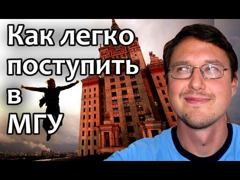 МГУ. Как легко поступить в МГУ? Ответ простой :)