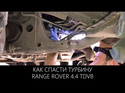 Как спасти турбину на Range Rover 4.4 TDV8| Повышенная дымность выхлопа | LR WEST