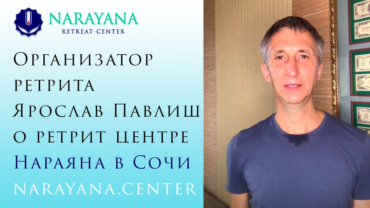 Ярослав Павлиш о ретрит центре Нараяна в Сочи