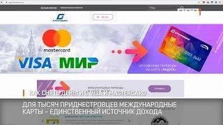 Как снять деньги с VISA и Mastercard