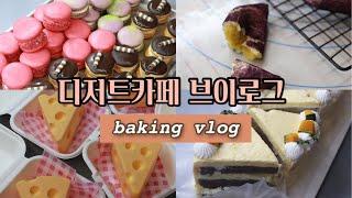 ❤️(sub)디저트카페 브이로그   baking vlo…