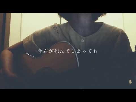言えない / RADWIMPS (cover)