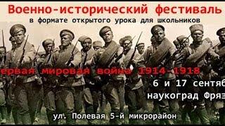 Открытый Урок – «Первая мировая война 1914-1918 гг. Потерянная победа» (часть 1)