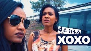 Luwam Tedros - XOXO - New Eritrean Movie 2018 SE01 EP04