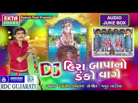 Jignesh Kaviraj New Song 2016 | DJ Hirabapa No Danko Vage | Nonstop | Gujarati DJ Song