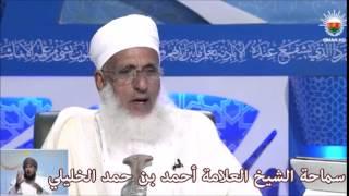 ما حكم الأضحية سماحة الشيخ العلامة أحمد بن حمد الخليلي