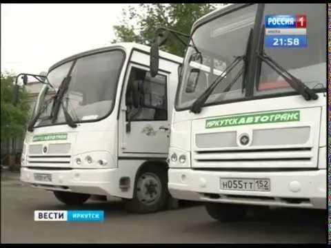 Новые автобусы пришли в Иркутск, «Вести-Иркутск