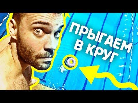 видео: ПРЫЖКИ В КРУГ | Вадим сломал ногу? | Самый дикий челлендж пончик в воду