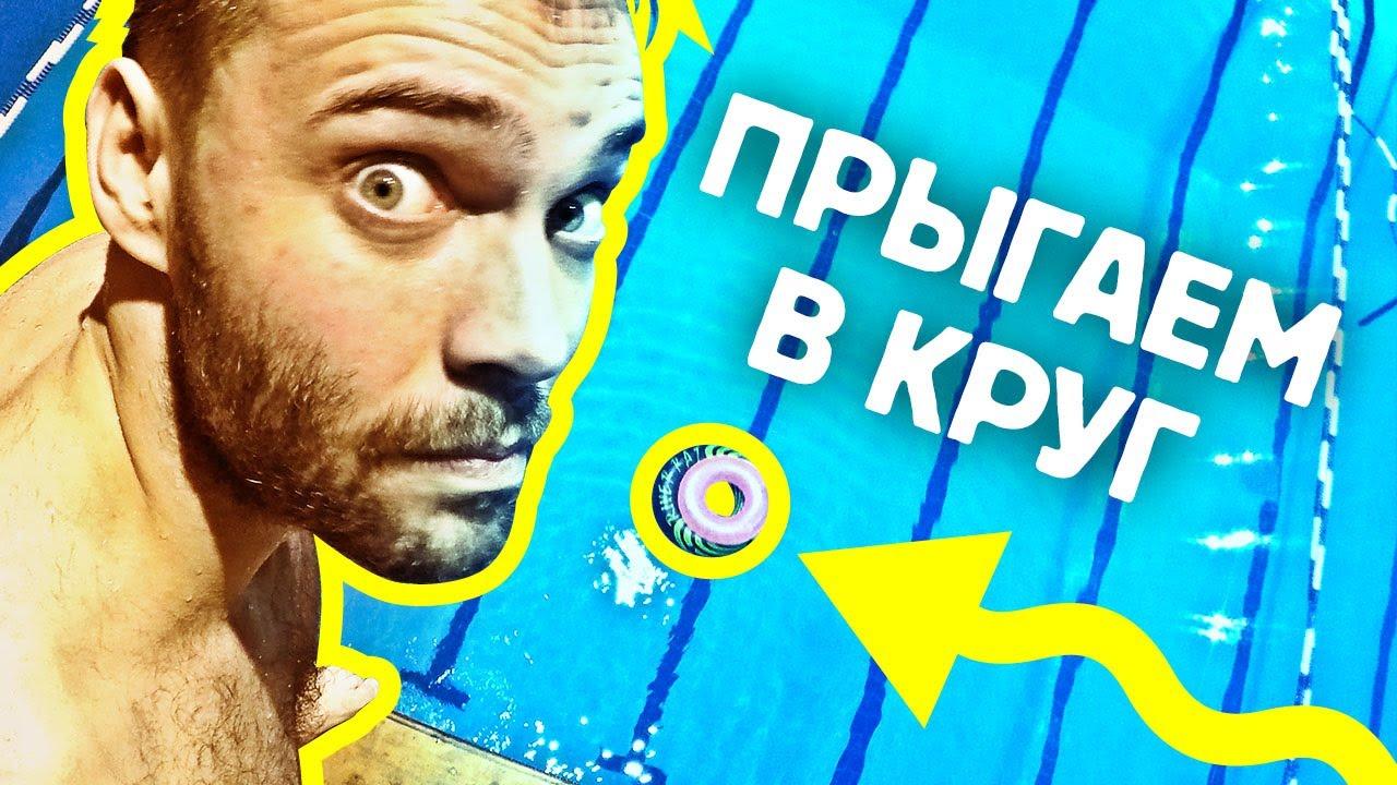 ПРЫЖКИ В КРУГ | Вадим сломал ногу? | Самый дикий челлендж пончик в воду