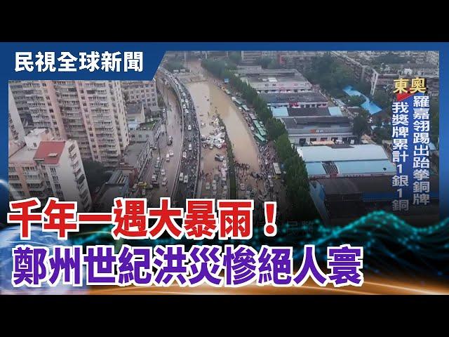 【民視全球新聞】千年一遇大暴雨! 鄭州世紀洪災慘絕人寰 2021.07.25