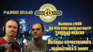 Сиськи Письки ШОУ 40 На что или кого встает ГОЛУБАЯ НЕДЕЛЯ