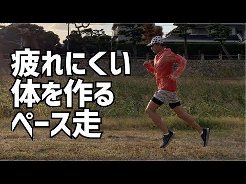 マラソンの実力が上がるペース走のトレーニング方法