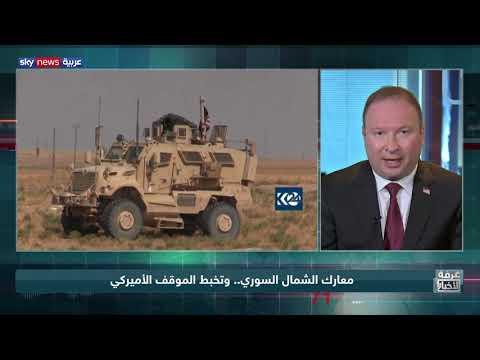 معارك الشمال السوري.. وتخبط الموقف الأميركي  - نشر قبل 5 ساعة