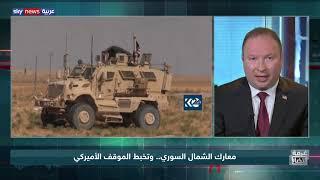 معارك الشمال السوري.. وتخبط الموقف الأميركي