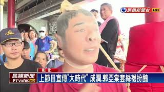 上節目宣傳《大時代》 成潤、郭亞棠套絲襪扮醜-民視新聞