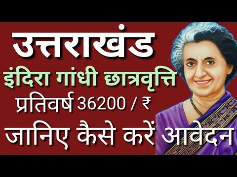 UTTARAKHAND Indira Gandhi Scholarship 2018