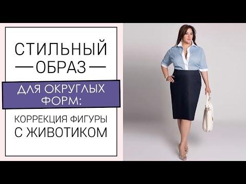 Как Правильно Одеваться Полным Женщинам. КОРРЕКЦИЯ ФИГУРЫ при помощи одежды [Академия Моды и Стиля]