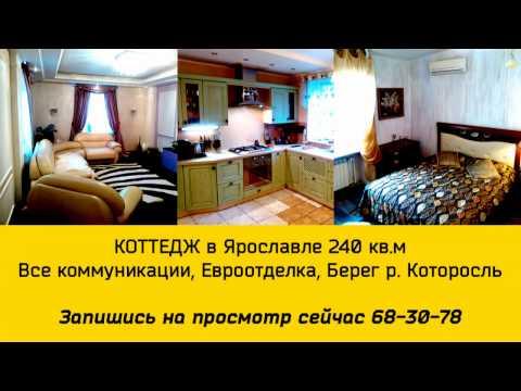 Купить коттедж в Ярославле /первая линия р.Которосль/. Купить дом Ярославль.