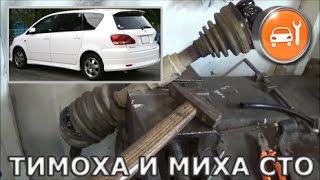 Toyota Ipsum - Замена ШРУСов приводов и полуоси