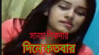 দিনে কতবার সানহা শিকদার..18+ whatch the video