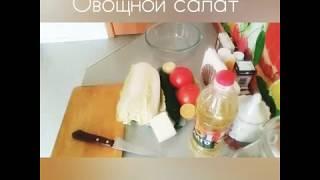 Быстрый овощной салат с огурцами,помидорами и капустой