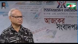 Ajker Songbad Potro 19 August 2018,, Channel i Online Bangla News Talk Show