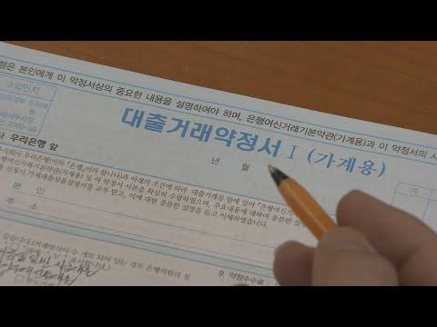 대출 원리금 상환액 증가율, 가처분소득의 3배 / 연합뉴스TV (YonhapnewsTV)